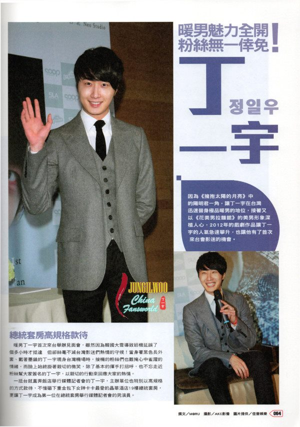 2012 8 Jung II-woo for Play 1 vol.169 Magazine. 00001