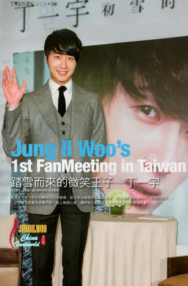 2012 8 Jung II-woo for Trendy No.143 Taiwanese Magazine. 00001