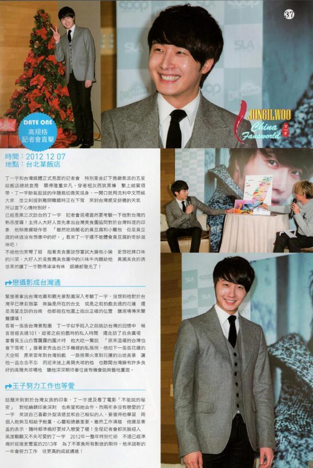 2012 8 Jung II-woo for Trendy No.143 Taiwanese Magazine. 00002