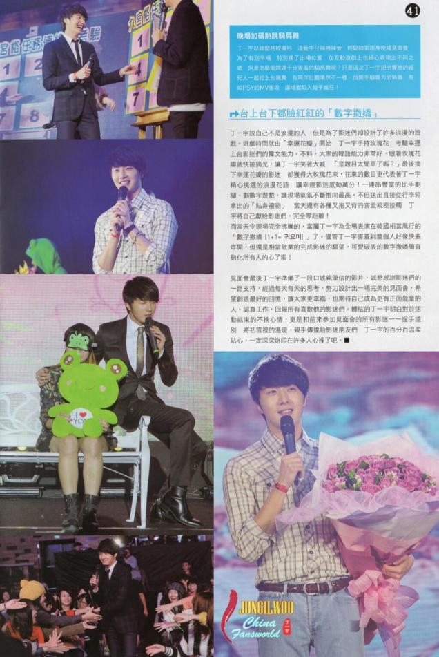 2012 8 Jung II-woo for Trendy No.143 Taiwanese Magazine. 00006
