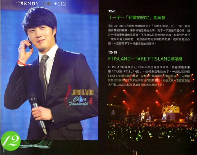 2012 8 Jung II-woo for Trendy No.143 Taiwanese Magazine. 00009