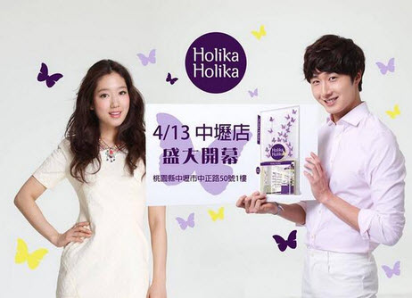 2013 10 9 Jung II-woo (and Park Shin-hye) for Holika Holika Xtra