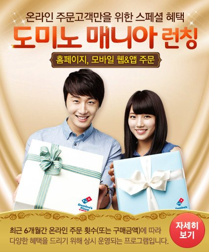 2013 2 Jung II-woo for Domino's Ads. 00004