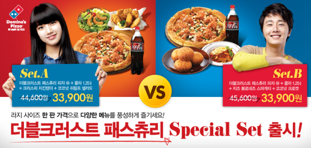 2013 2 Jung II-woo for Domino's Ads. 00013