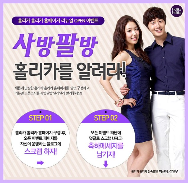2013 3 Jung II-woo for Holika Holika. Ads (Take 2)00009