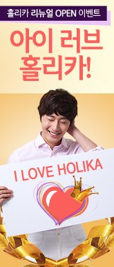 2013 3 Jung II-woo for Holika Holika. Ads (Take 2)00012