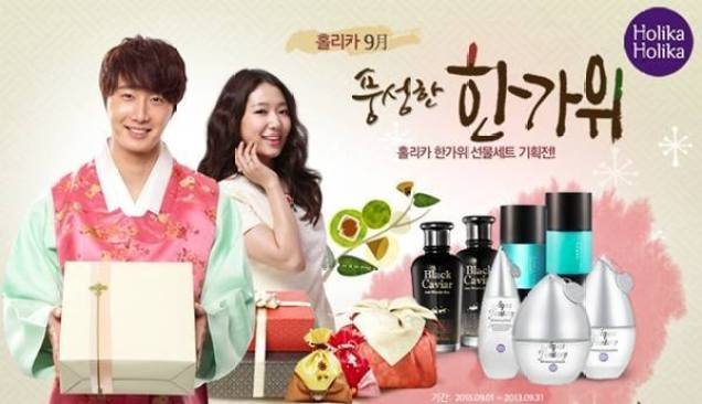 2013 Jung II-woo and Park Shin-hye for Holika Holika Chuseok edition 00002