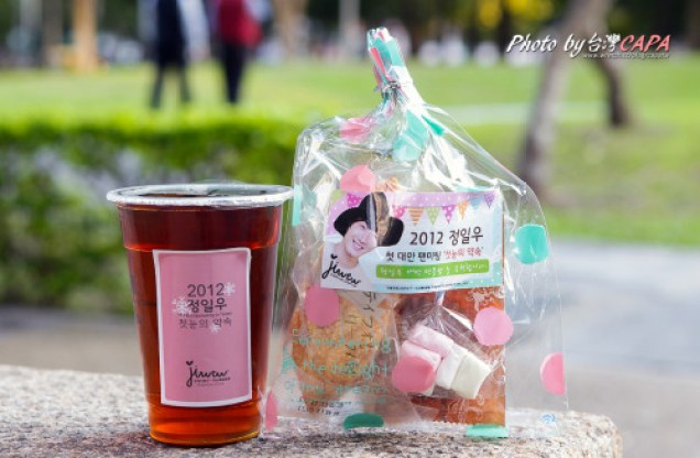 Jung II-woo at Taiwan's Press Conference Goodie bags 2012 12 700001.jpg
