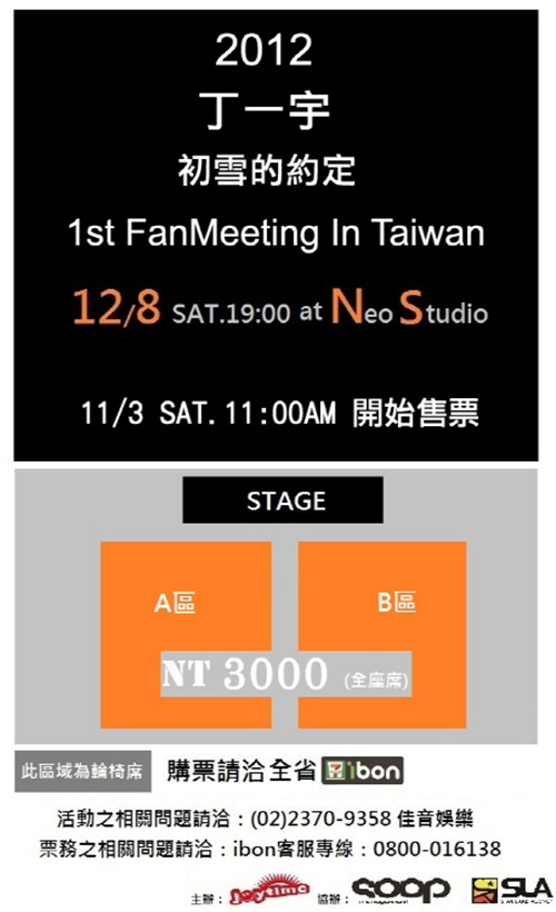 Jung II-woo Taiwan Fan Meeting Poster 2 2012 12 8.jpg