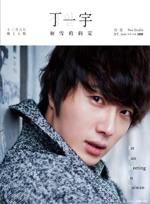 Jung II-woo Taiwan Fan Meeting Poster 2012 12 8.jpg