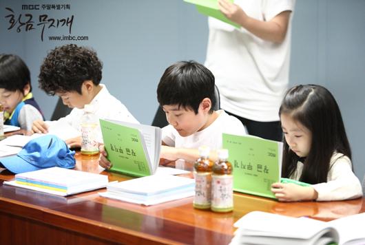 2013 10 Jung II-woo Golden Rainbow Script Reading 00005