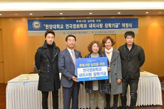 2013 11 7 Jung II-woo donates money for Hanyang University 1
