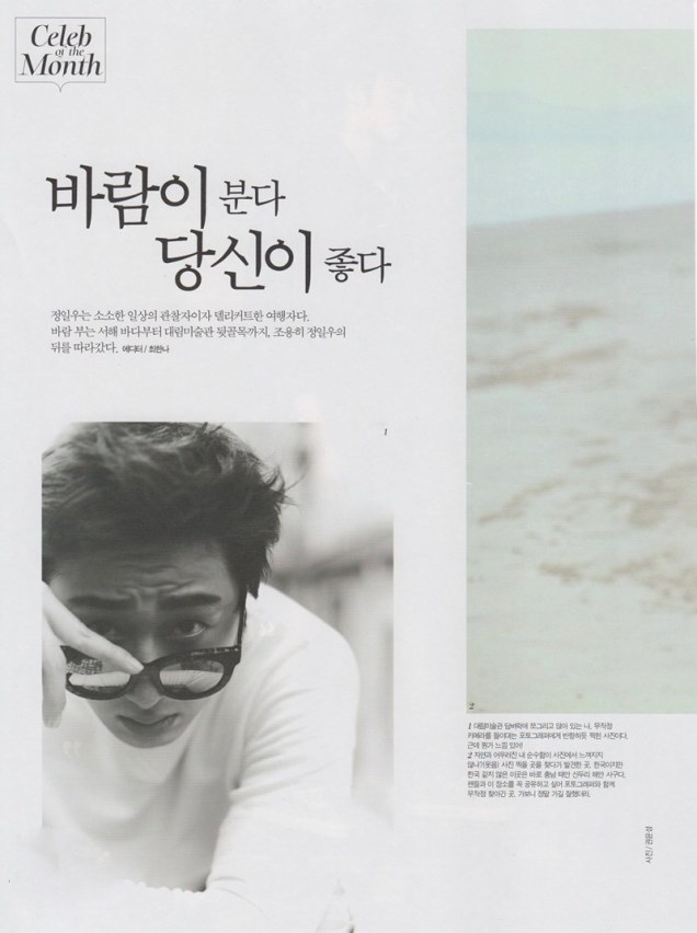 2014 7 17 Jung II-woo's The Celebrity Article15