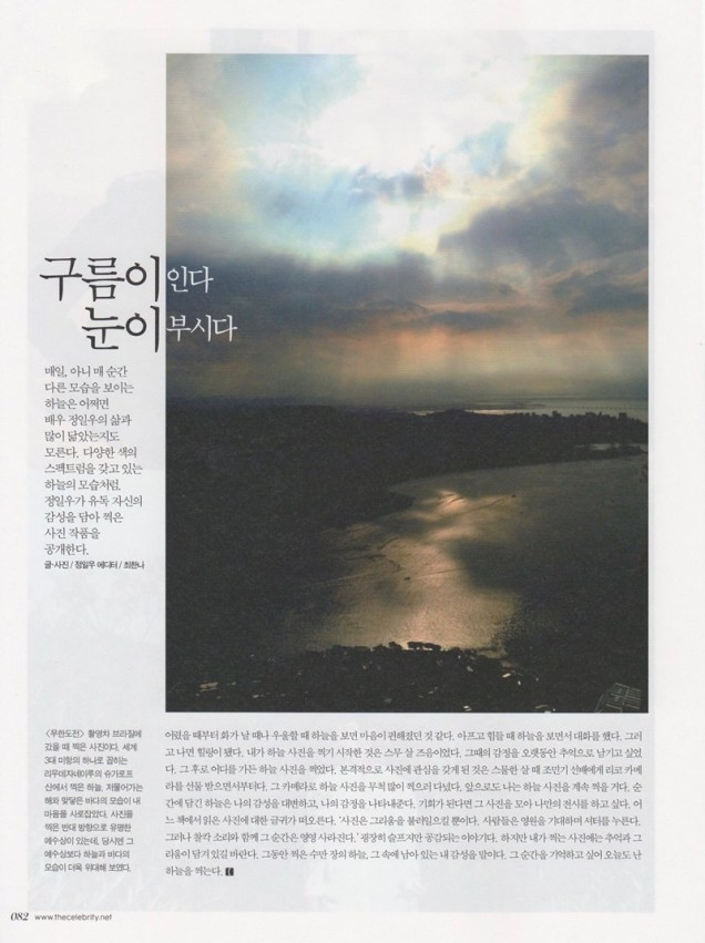 2014 7 17 Jung II-woo's The Celebrity Article19