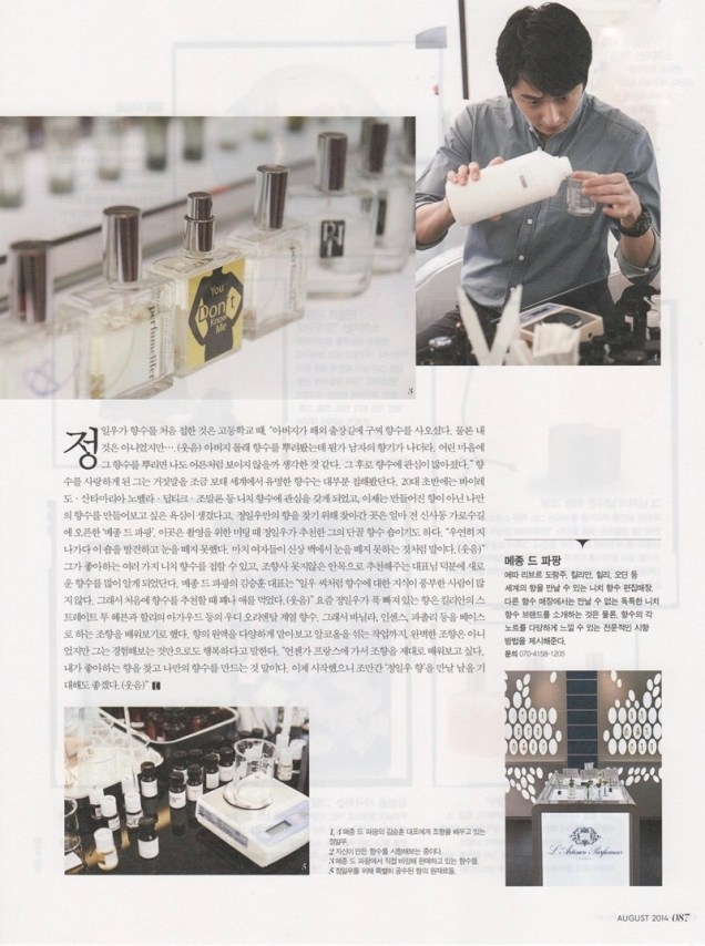 2014 7 17 Jung II-woo's The Celebrity Article24