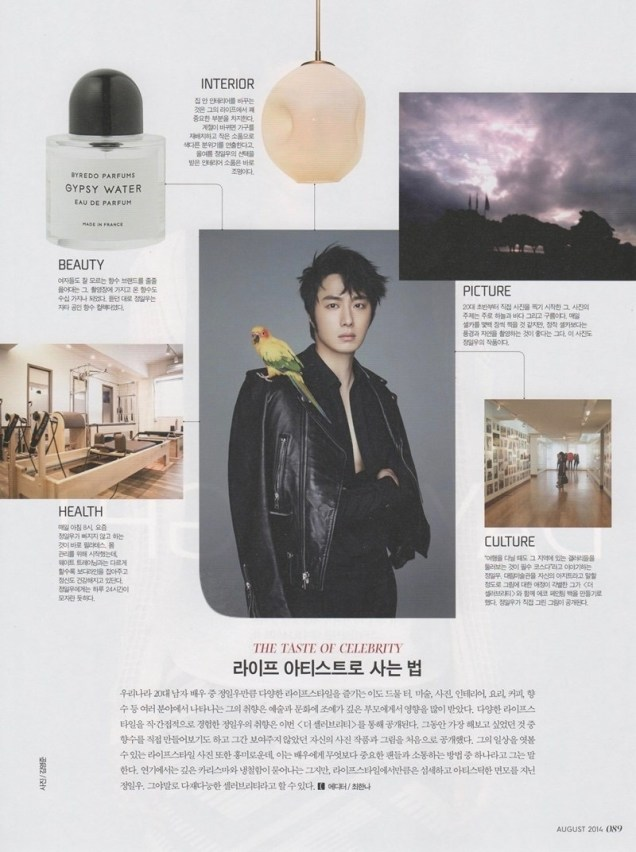 2014 7 17 Jung II-woo's The Celebrity Article26