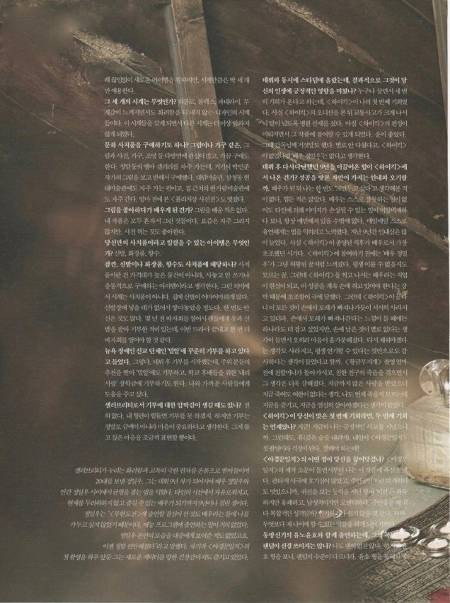 2014 7 17 Jung II-woo's The Celebrity Article9
