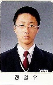 Jung II-woo in Middle School Yearbook Photo