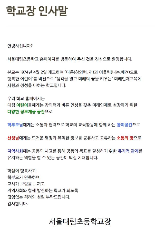 Seoul Daelim School Opening Statement..png