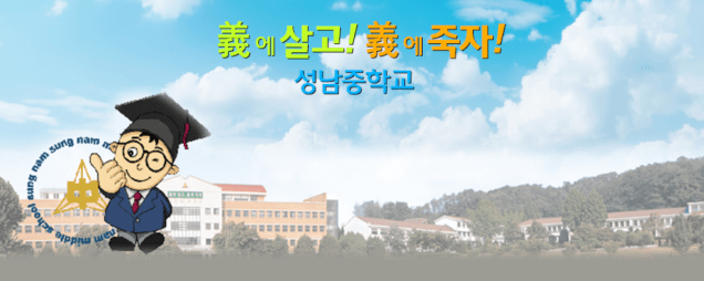 Seoul Sungnam Middle School Photo from Website..png