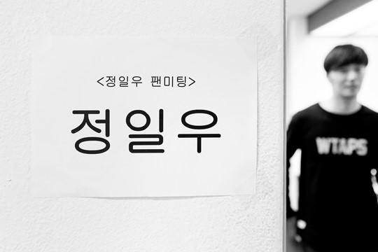 2014 11 22 Jung II-woo in his Fourth Korean Fan Meet.  Starcast 4.jpg