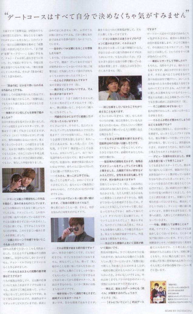2014 Jung Il-woo in Riveriver Magazine Vol.05 13