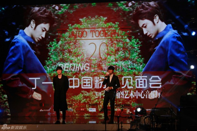 2015 2 1 Jung Il-woo at the Beijing Fan Meeting. 3