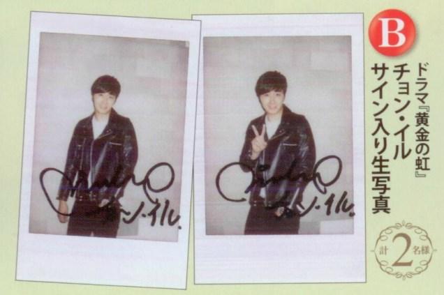 2015 2 Jung Il-woo for Jung Il Woo for Kanryu Junai TV Drama Guide (韓流純愛TVドラマガイド) Vol. Feb 20158