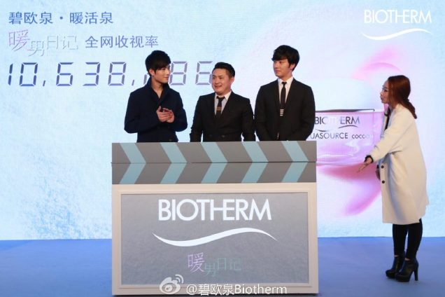 2015 3 20 Jung Il-woo at a Biotherm Event in Beijing, China.1