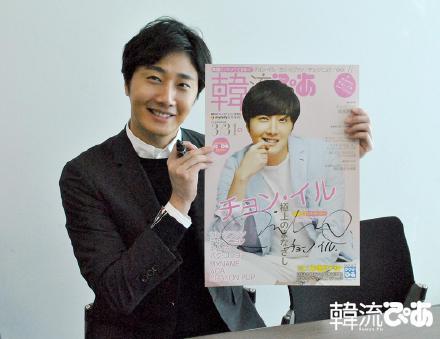 2015 Jung Il-woo for Hallyu Pia Magazine. 3