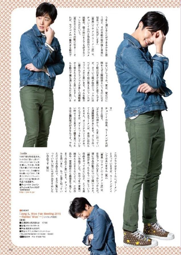2015 Jung Il-woo for Hallyu Pia Magazine. 7