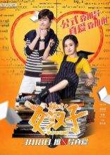 2016 3 18 The Rise of a Tomboy posters. 14