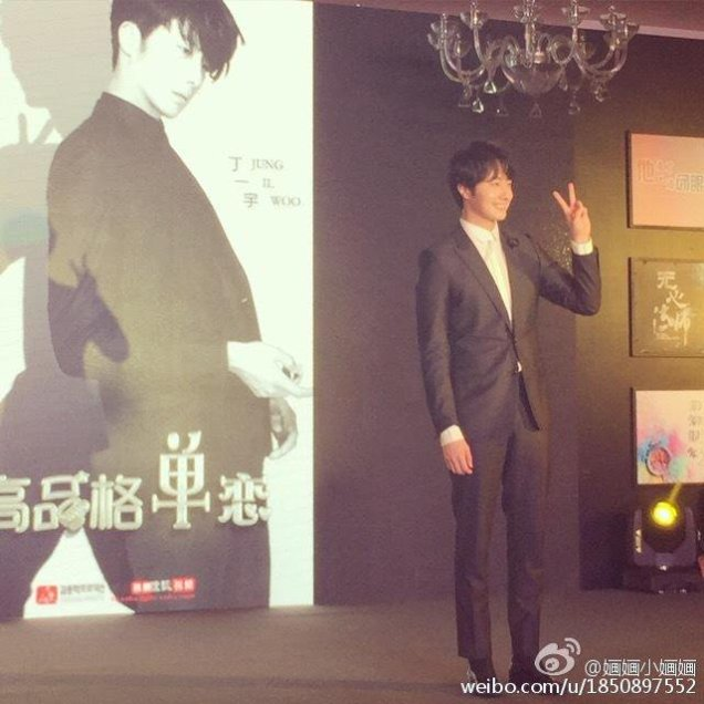 2015 6 10 Jung Il- woo in a Sohu Event 17