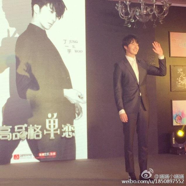 2015 6 10 Jung Il- woo in a Sohu Event 20