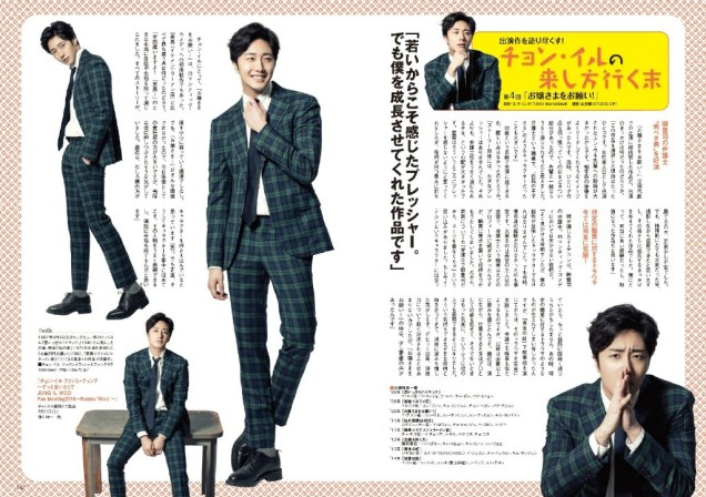 2015 7 Jung Il Woo for Japanese magazine 「韓流ぴあ」 (Hanryu Pia) 15:07:31 issue. 1