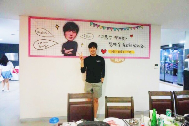 2015 8 23 Jung Il-woo delights in a meal hosted by his Baidu Chinese Fan Club. 2