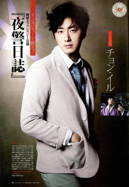Jung Il Woo for Japanese magazine 「韓国TVドラマガイド」 (Korean TV Drama Guide) VOL. 591
