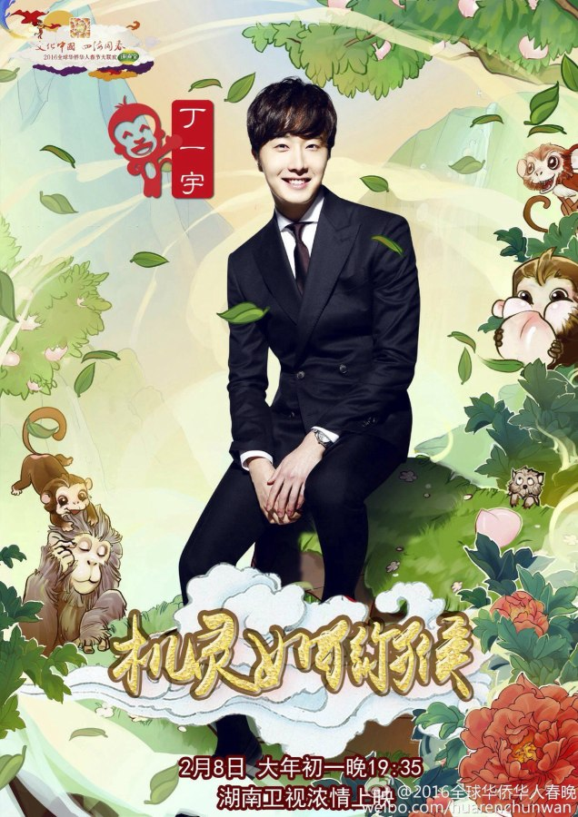 2016 2 8 jung il-woo hunan tv spring gala. ads and promotions. 3