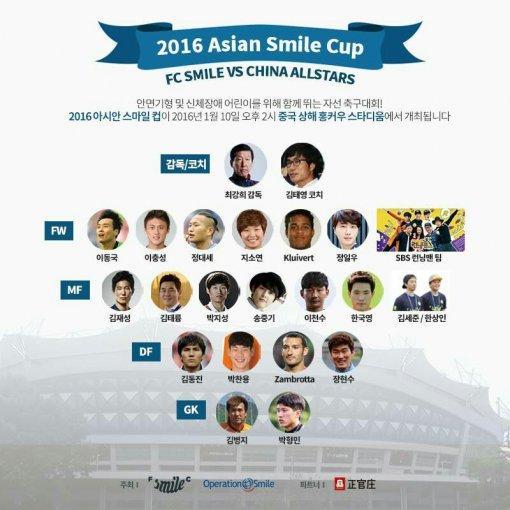 2016 Asia Smile Cup Participants.jpg