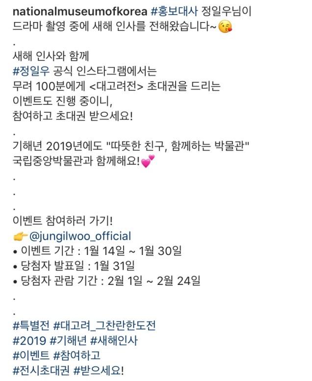 2019 1 17 IG National Museum of Korea writing .jpg