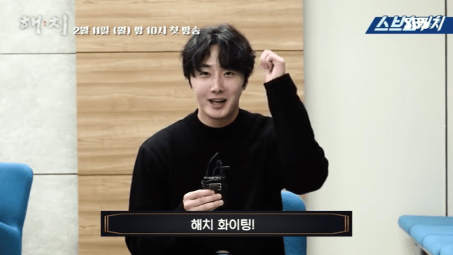 2019 1 17 jung il-woo behind the scenes of haechi: making 1. script reading 11