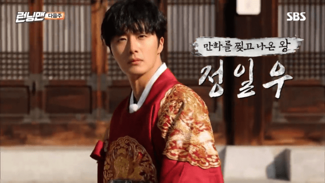 2019 1 27 jung il-woo in the preview of running man episode 436.13