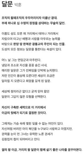 Haechi Drama Dal Moon Character Description..png