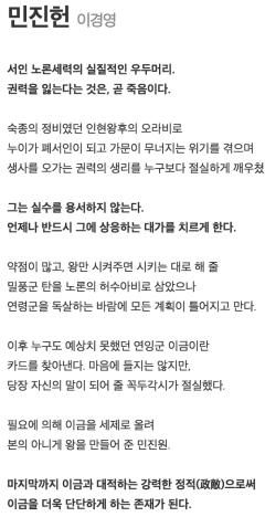 Haechi Drama Lee Geung-youngCharacter Description. Cr. SBS Drama.png