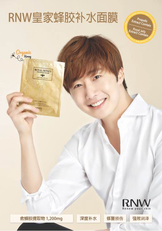 2016 4 8 Jung Il-woo for RNW Cosmetics. Cr. Damiin.49