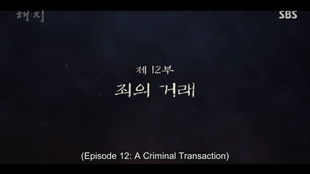 2019 2 19 Jung Il-woo in Episode 12. 22