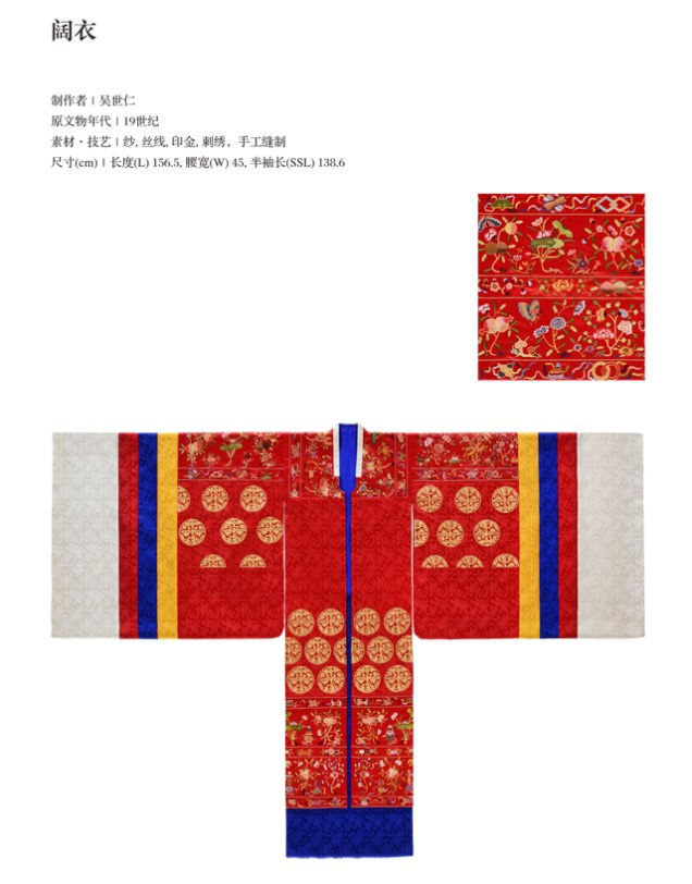 2019 3 29 Korean Traditional Costume Exhibit at the China Silk Museum in China.  12.jpg