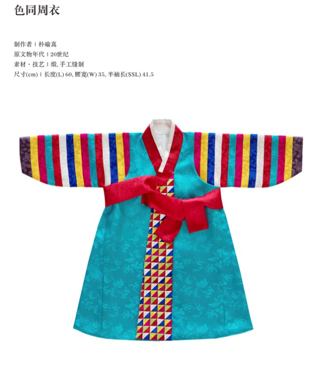 2019 3 29 Korean Traditional Costume Exhibit at the China Silk Museum in China.  17.jpg