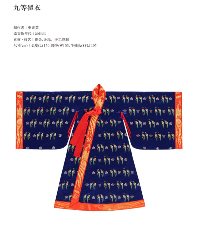 2019 3 29 Korean Traditional Costume Exhibit at the China Silk Museum in China.  5.jpg
