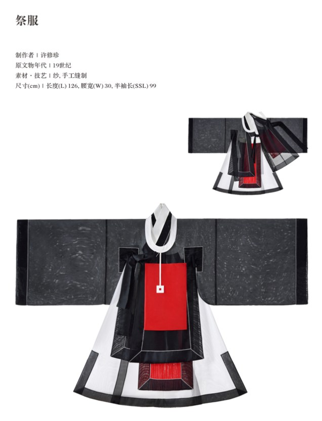 2019 3 29 Korean Traditional Costume Exhibit at the China Silk Museum in China.  6.jpg